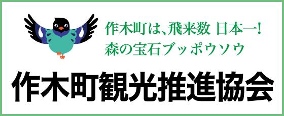作木町観光協会